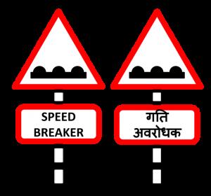 speedbreakersignage-300x280
